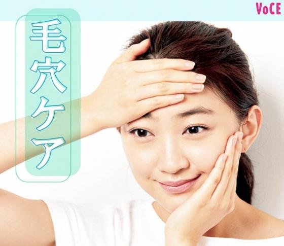 毛穴ケアのポイントは保湿にあり! 効果バツグン! おすすめ化粧水3選