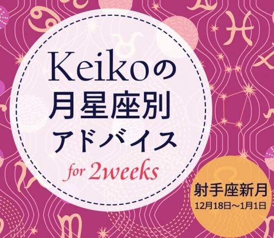 【Keikoの月星座別アドバイス】射手座新月12月18日~1月1日の引き寄せポイント