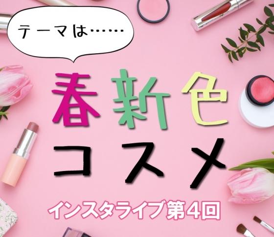 【1/26(金)19:00~】インスタライブ開催決定!今回のテーマは「春新色コスメ」♡