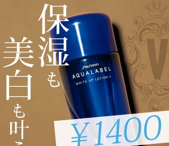 ¥1400で保湿も美白も叶う!【奇跡の化粧水】VOCE年間ベストコスメ