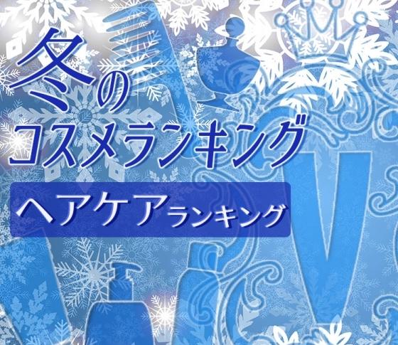 【クチコミ1位×全部見せ!】シャンプー、ヘアオイルetc.|VOCE冬のコスメランキング総括!