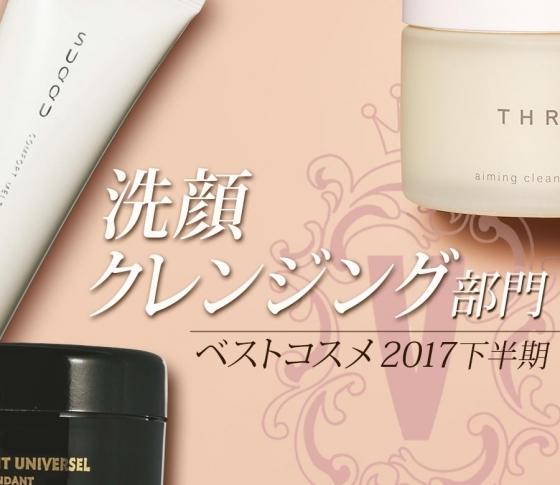 【ベスコス洗顔・クレンジング部門】落ちて、潤って、心地よい、絶品クレンジングが受賞!