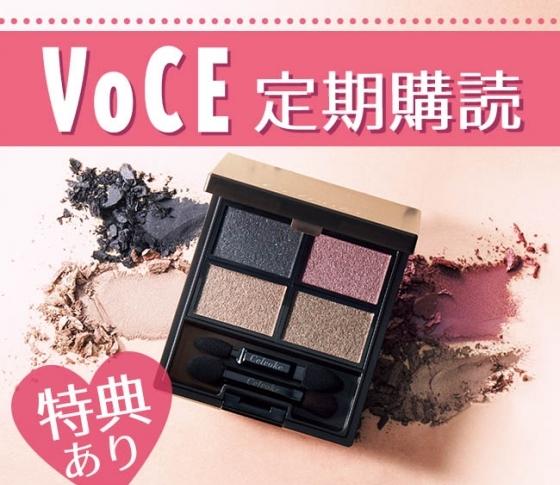 100名様プレゼント【セルヴォークのアイパレ】VOCE定期購読キャンペーン実施中!