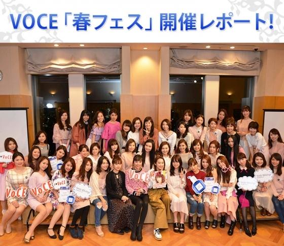 【イガリシノブ&高橋愛&神崎恵】VOCE「春フェス」開催レポート![PR]