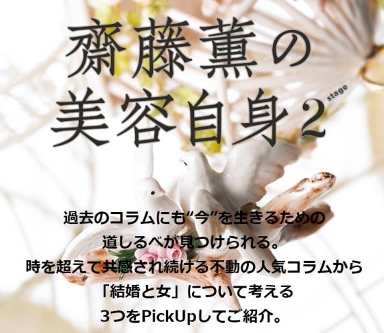 「結婚と女」について考える 女心の処方箋❤齋藤薫の美容自身