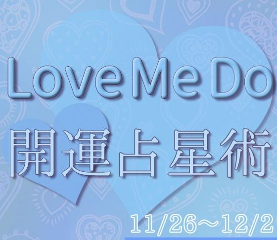 【11/26〜12/2のウィークリー占い☆】超簡単! 今週の12星座別・開運アクション【Love Me Do の開運占星術】
