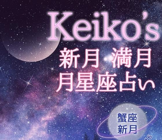 【Keikoの開運引き寄せレッスン】蟹座新月7月3日~7月16日【新月・満月の月星座占い】