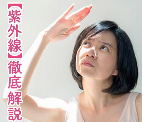 【紫外線】徹底解説! 厳選アイテムから、正しい紫外線アレルギー対策まで