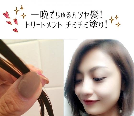 【前日美容テク4連発!】永富千晴さん発|一晩でちゅるんツヤ髪になる方法!