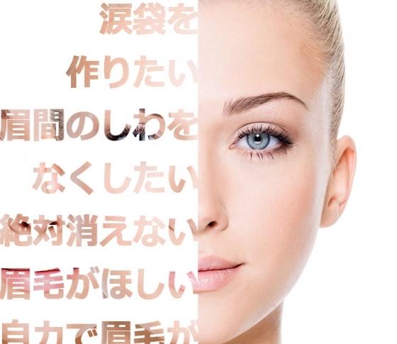 【ヒアルロン酸・ボトックス・眉タトゥー】目元・眉毛を根本解決する施術は?