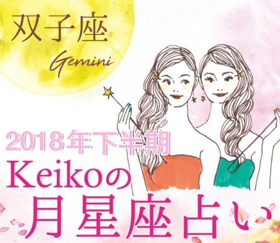 【Keikoの月星座占い】双子座はオフィスラブで毎日ドキドキ!?【2018年下半期開運】