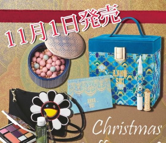 【11/1発売コフレ38連発】ポールジョー、SUQQUなど人気ブランド多数!百貨店へ急いで!