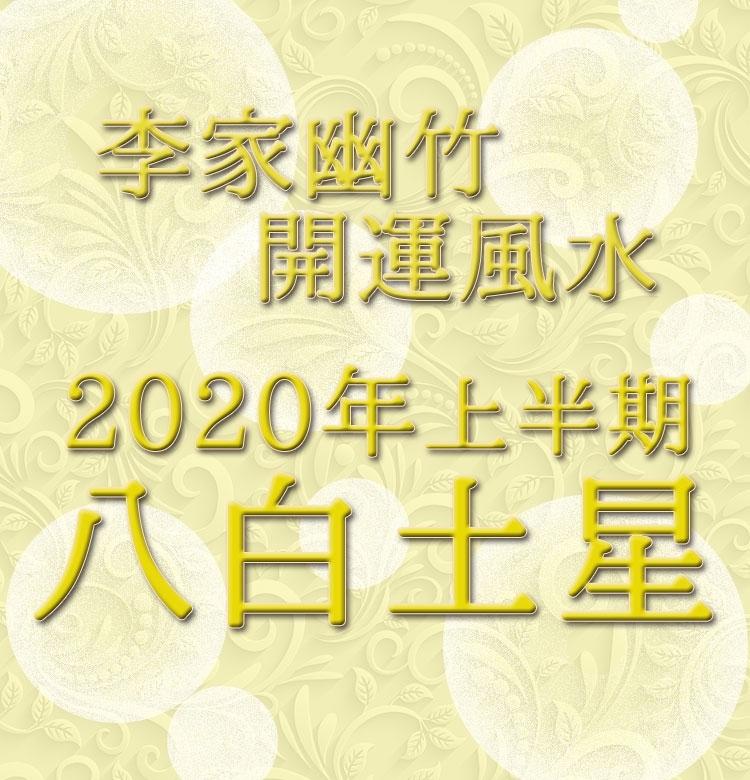 【2020年上半期・李家幽竹の開運風水】八白土星は生活も恋もグレードアップ!!