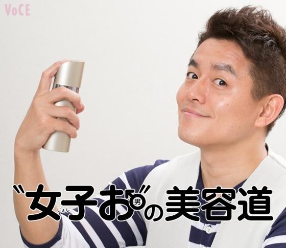 じつはフェイスラインに命をかけていた! 井戸田潤のコスメのこだわりがすごかった