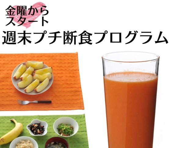 【金曜日からスタート】週末プチ断食プログラム