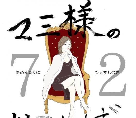 Vol.72 髪が傷みすぎている女【21時のマミ様】悩める貴女にひとすじの光