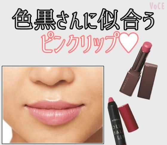 【塗り比べで徹底検証!】色黒肌さんに似合うピンク系リップ厳選3本!