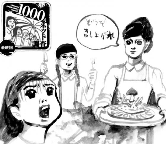 【1000人ネット調査】私だけの【食のこだわり】を赤裸々に告白!