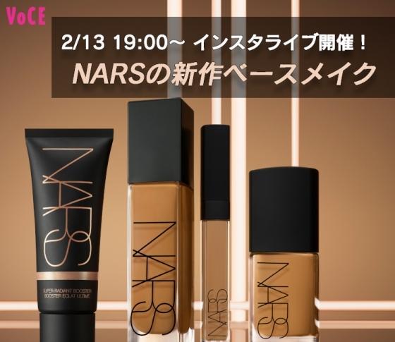 【2/13(水)19:00〜】ヘアメイク岡野瑞恵さんとインスタライブ!「NARSの新作ベースでなりたいツヤ肌に!」[PR]