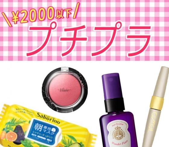 【2000円以下】コレなしではメイクできない! 指名買いしたいプチプラ