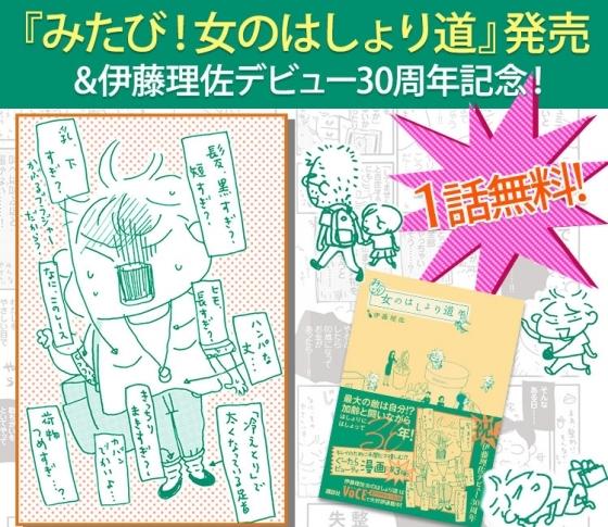 『みたび! 女のはしょり道』発売&伊藤理佐デビュー30周年記念!1話無料公開