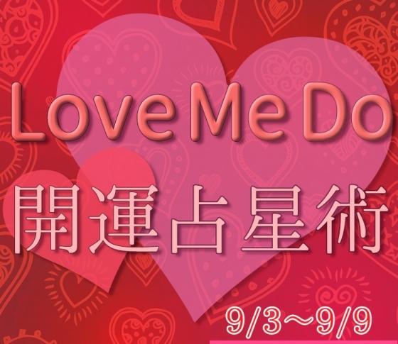【9/3〜9/9のウィークリー占い☆】超簡単! 今週の12星座別・開運アクション【Love Me Do の開運占星術】