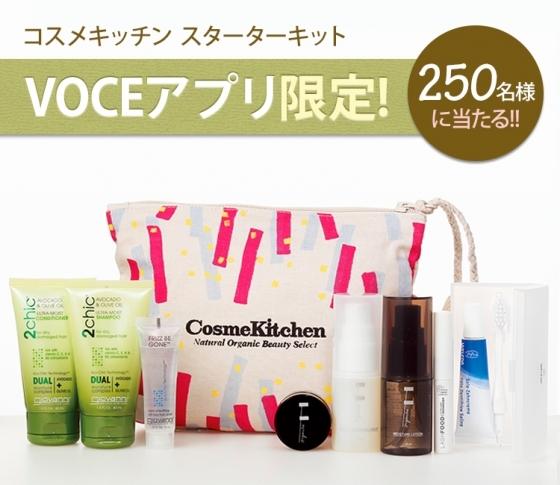 「VOCE」アプリユーザー限定プレゼント!コスメキッチンの豪華キットが250名様に当たる!