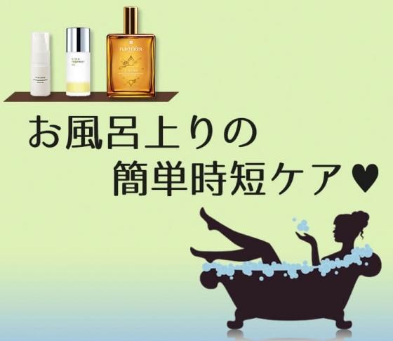 【時短で乾燥肌対策!】お風呂上りに全身オイルを浴びるだけでいい!【無印良品・RMK・ルネのオイル】