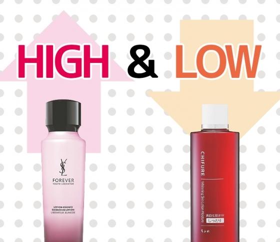 化粧水はハイローの二極化! 高価&プチプラを賢くチョイスするのがトレンド