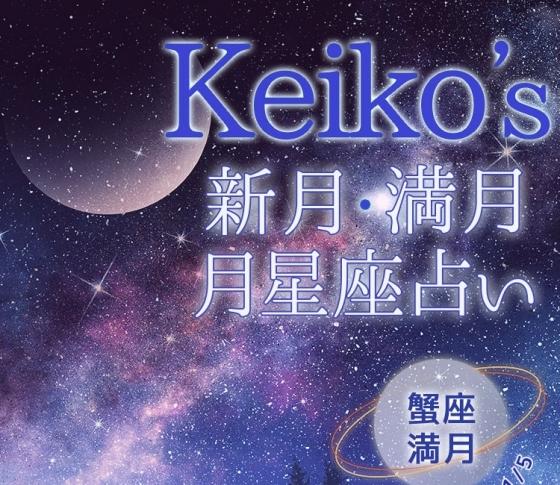 【Keikoの開運引き寄せレッスン】蟹座満月12月23日~1月5日【新月・満月の月星座占い】