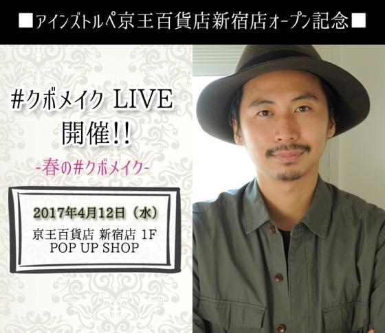 京王百貨店 新宿店にアインズ&トルぺがOPEN! #クボメイクのLIVEイベントも開催 [PR]