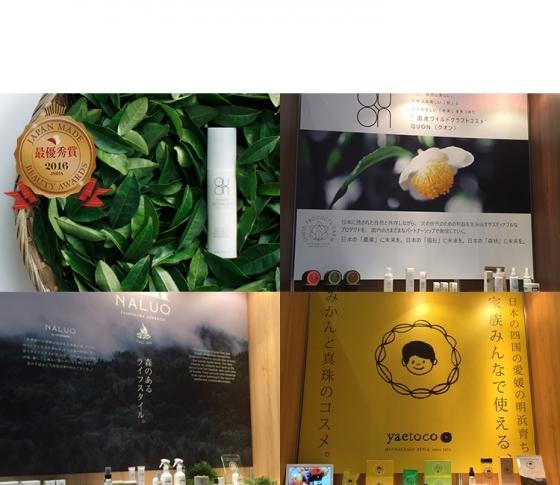 美容業界の注目を集める、今最もアツイ「ご当地コスメ」BEST3!