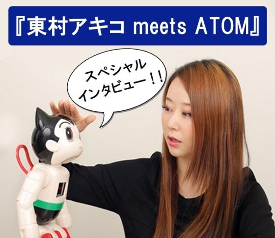 『東京タラレバ娘』著者・東村アキコ、講談社版「鉄腕アトム」と話してみた!