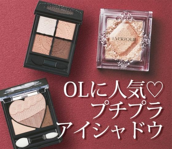 【プチプラべスコス】OLに人気のアイシャドウTOP5を大発表!!!