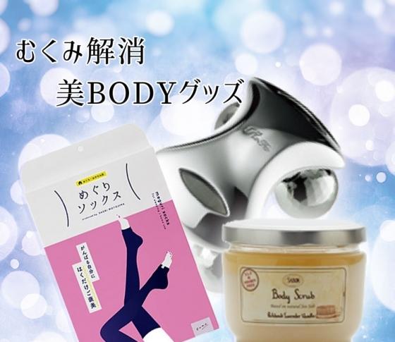 【むくみ解消!つるつる美脚!】ファッショニスタ「NANAMI」が愛する美ボディグッズ!