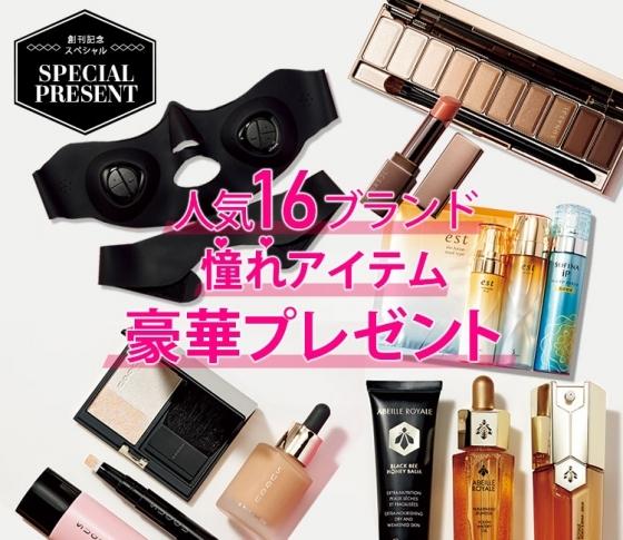 【創刊記念スペシャル】人気16ブランドから憧れアイテム豪華プレゼント