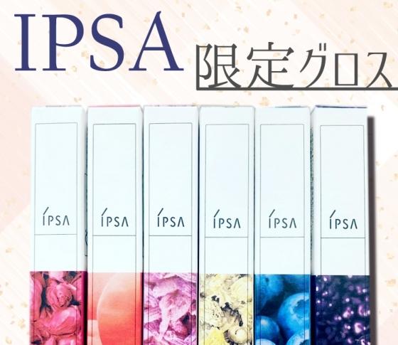 【2018秋新色 IPSA】イプサの大人気グロスに限定色が登場!【売り切れ必至!】