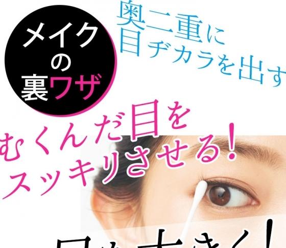 奥二重、むくんだ目、腫れぼったい目の「アイメイクの裏ワザ」【人気ヘアメイク・美容家が伝授!】