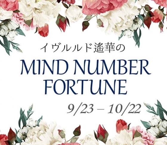 【9/23~10/22】イヴルルド遙華さんの「マインドナンバー占い」、あなたの運気はいかに?