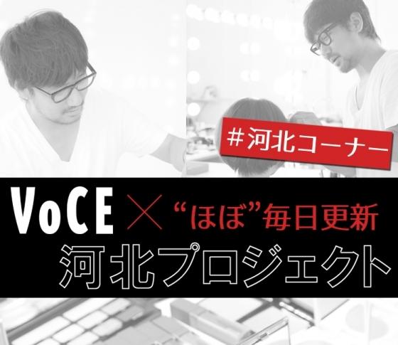 【ヘアメイク河北裕介さん】河北メイクファン、集合!【VOCE×河北プロジェクト】