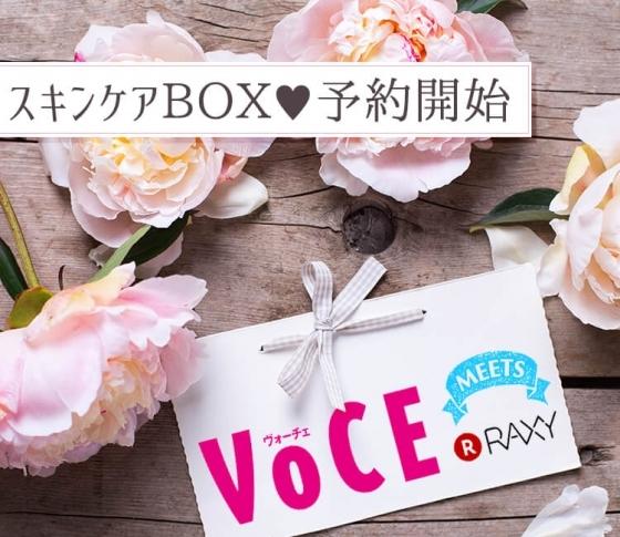 【予約スタート!】VOCE×RAXY、夏肌に効く、スキンケアBOXができました♪