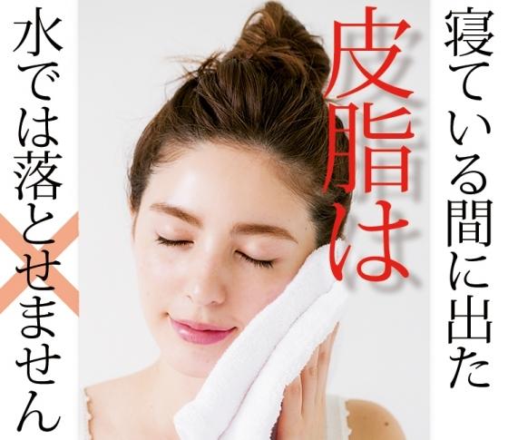 【夜に出た皮脂は水では落とせません】肌が喜ぶ正しい洗顔法♡