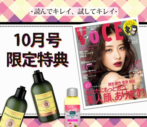 VOCEの書店プレゼント、10月号は?
