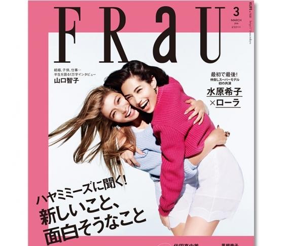 「FRaU」の公式サイトが『itLIFE by FRaU』としてフルリニューアル!