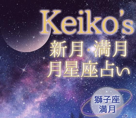 【Keikoの開運引き寄せレッスン】獅子座満月1月21日~2月4日【新月・満月の月星座占い】