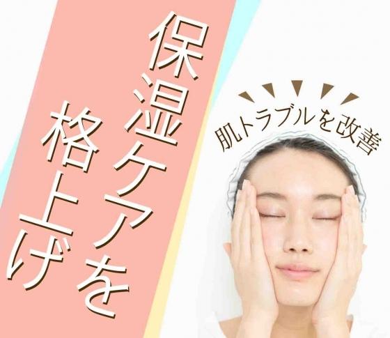 【乾燥、寝不足……】深刻な肌トラブルを改善するケアテク3