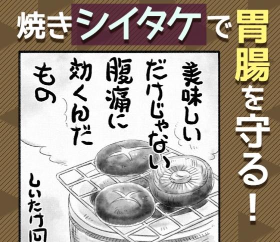 【便秘を解消でダイエットにも!】美味しい焼きシイタケが胃腸を守る