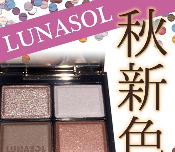 【2018秋新色 LUNASOL】NEXT神アイパレ光臨!ルナソル秋新色速報! 【スウォッチあり】