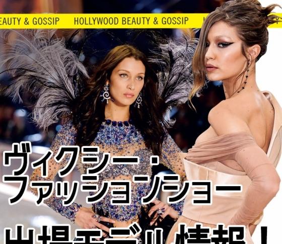 【ヴィクシー・ファッションショーin上海】出場モデル情報【ジジ&ベラは出場決定!】