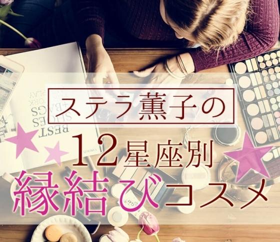 【12星座別】GWのラブ運アップ♡ 出会いを招く縁結びコスメって?